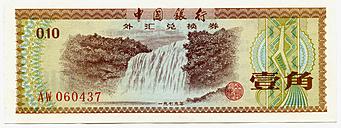 Chinese Yuan note, close-up - TH00756