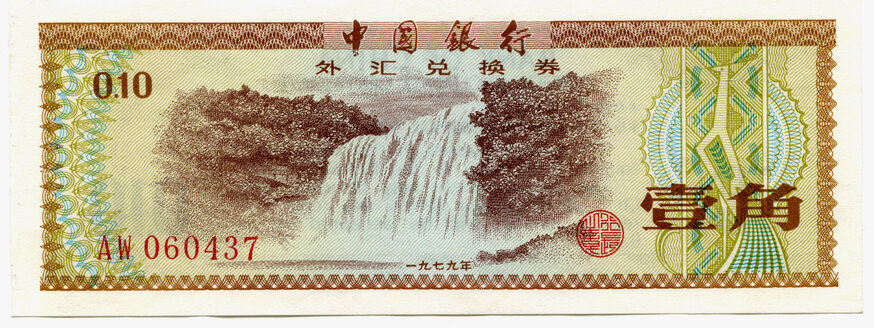 Chinese Yuan note, close-up - TH00756