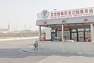 China, Beijing, Kiosk on olympic area - FL000052
