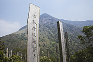 China, Hongkong, Withdom Path, hiking trail with wooden steles - GW002574