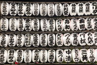Close up of a selection of traditional Japanese lanterns. - MINF08818