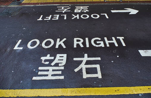 Request on wet lane, Kowloon, Hong Kong, China - MRF02116